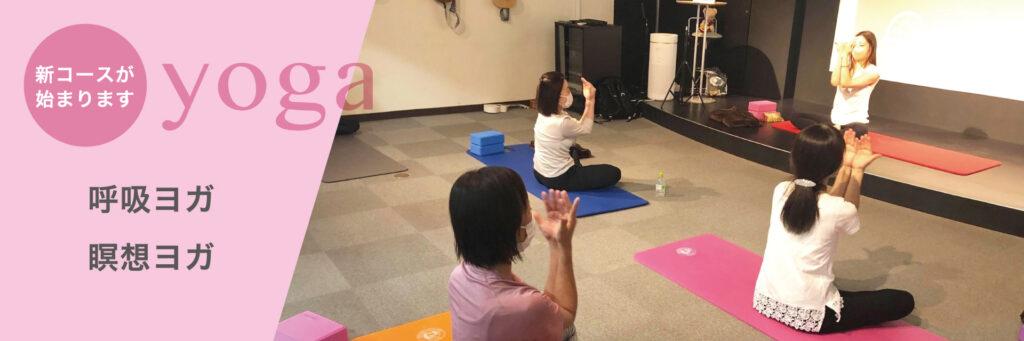 新コースが始まります!呼吸ヨガ・瞑想ヨガ